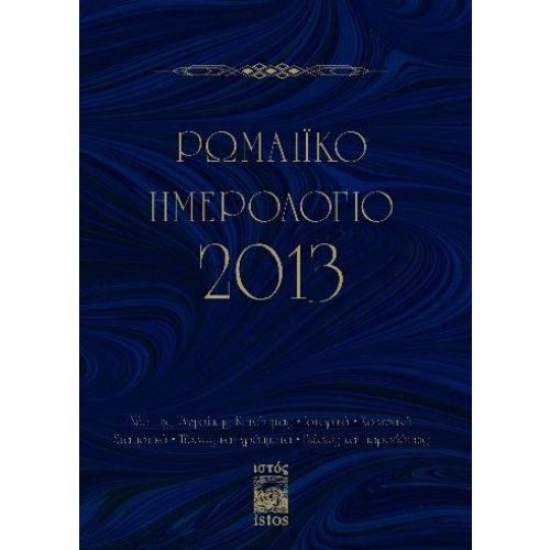 Rum Salnamesi 2013 - Romeiko İmerologio 2013